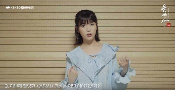 영상 음양사 유튜브 캡처