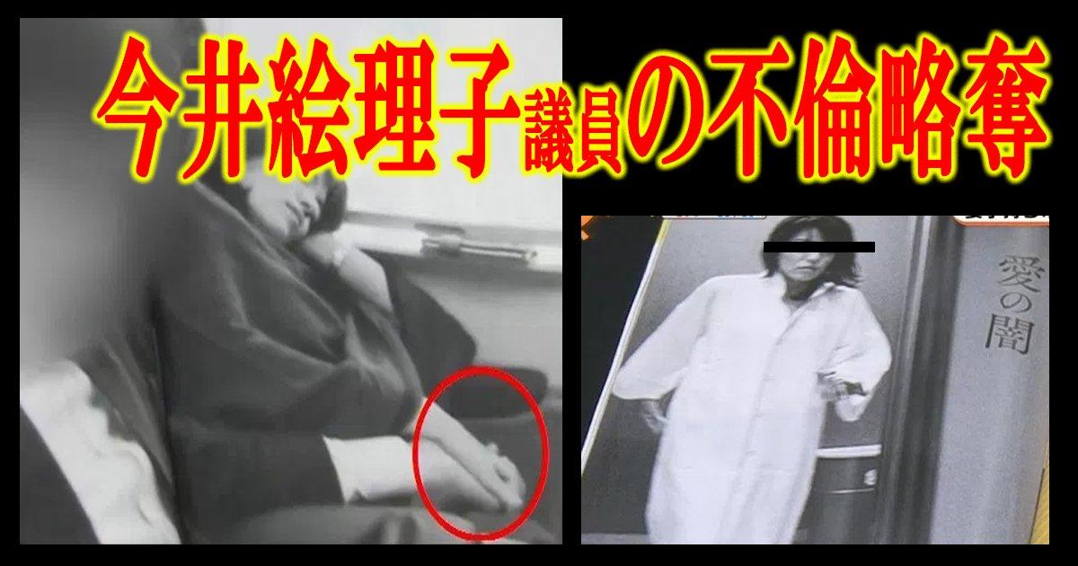 """eriko 1 - 今井絵理子と橋本健の浮気と嘘!人として""""一線を越えた"""""""