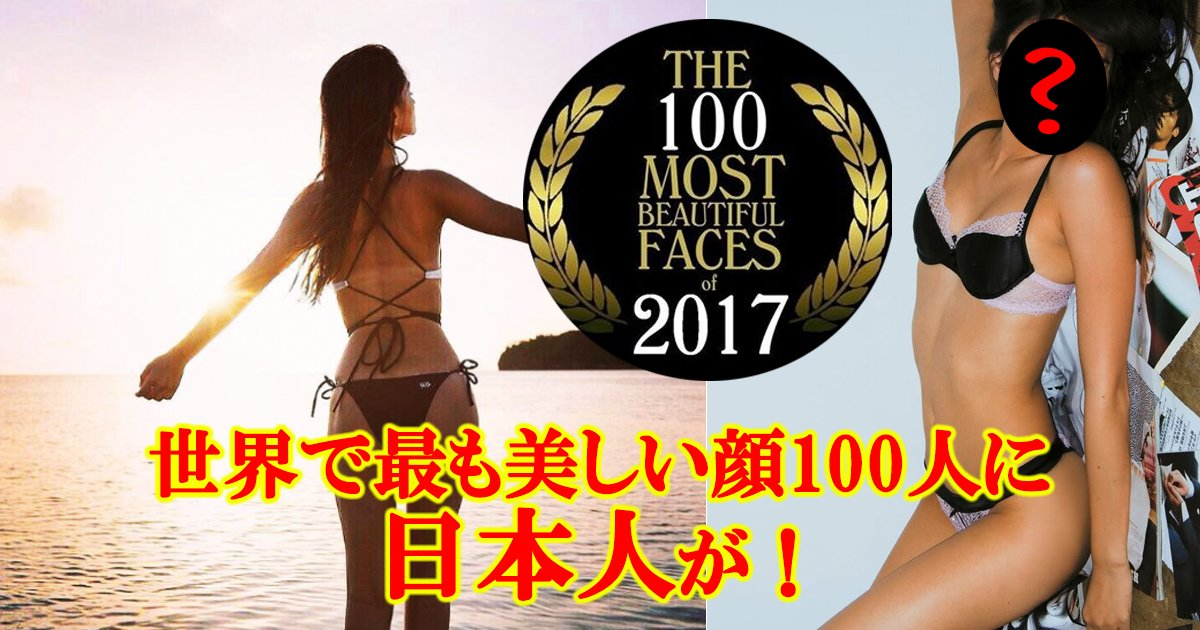 faces jp.jpg?resize=648,365 - 「世界で最も美しい顔100人」にノミネートされた日本人は誰?