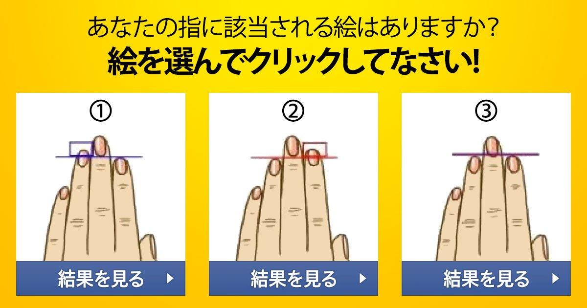 fingerstest.jpg?resize=1200,630 - 指の長さで見る私の性格テスト!