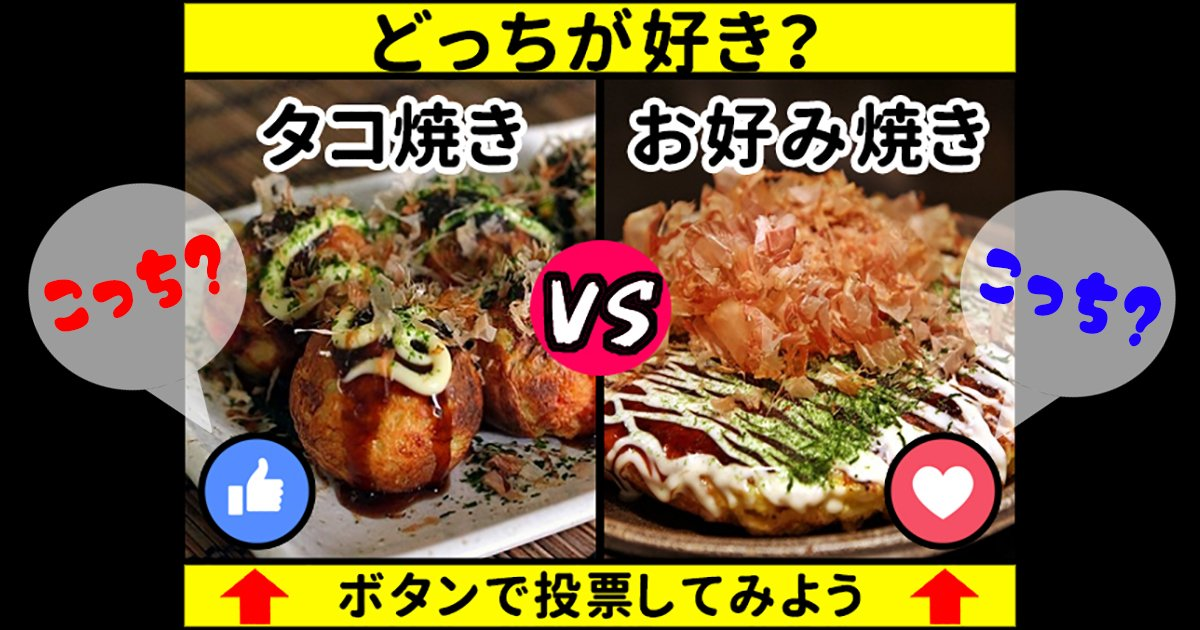 food cover.jpg?resize=1200,630 - 「どっちランキング戦」-好きな食べ物はどっち?