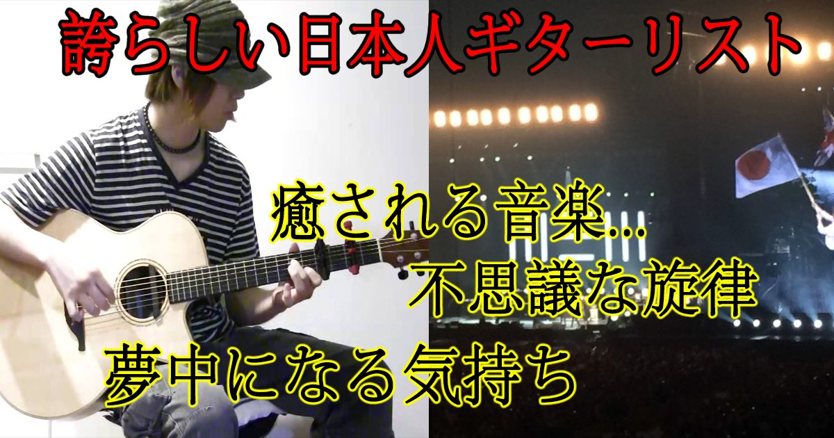 guitar ttl.jpg?resize=412,232 - 誇らしい日本人ギターリスト、世界を驚かせている!