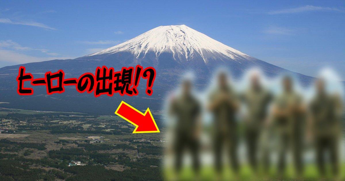 herousarmy 170809.png?resize=412,232 - 富士山に現れたヒーローの正体