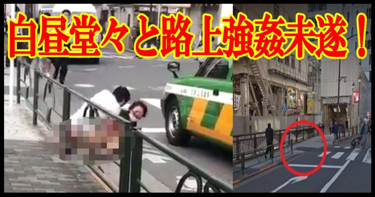 ikebukuro title.jpg?resize=412,232 - 【動画あり】レイプ犯の正体が判明された!白昼堂々と路上で半身露出の男性が強姦未遂
