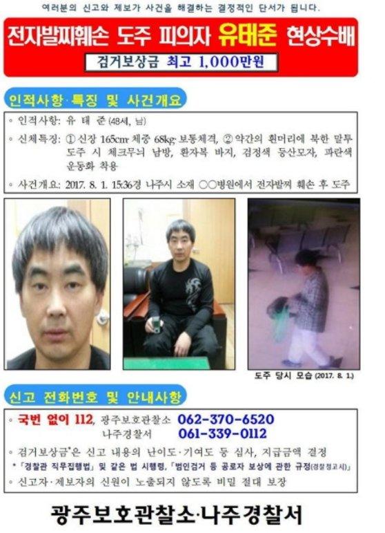 사진제공 = 광주보호관찰소