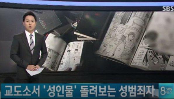 img 59971ccc2f59d - '성범죄자들'이 교도소에서 '성폭행 만화책'을 돌려보고 있다