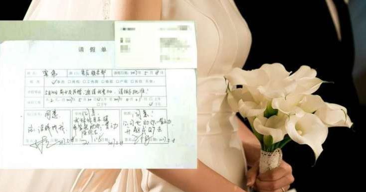 img 59a3da732fb2e.png?resize=412,232 - 他請假去參加「前女友婚禮」,沒想到主管不但秒同意還...「超力挺內容」令人感動!