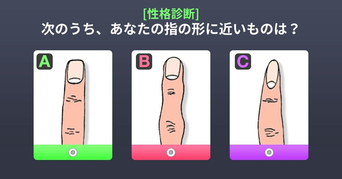 img 59a53c1008867.png?resize=412,232 - [性格診断] 人差し指を見てください!指の形で調べる性格テスト!