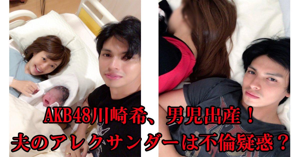 kawasaki thumnail.png?resize=412,232 - AKB48川崎希, 不妊を乗り越え男児出産!夫のアレクサンダーは不倫疑惑?