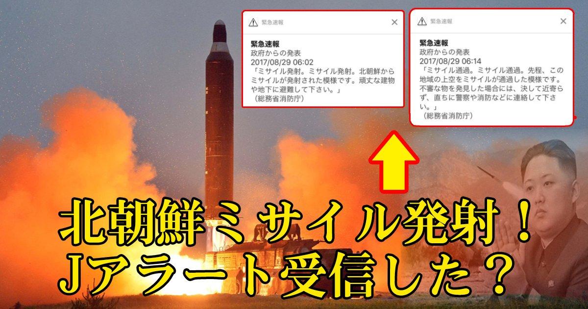 kitacyousein thumnail 1 - 北朝鮮ミサイル発射!Jアラート受信しましたが?