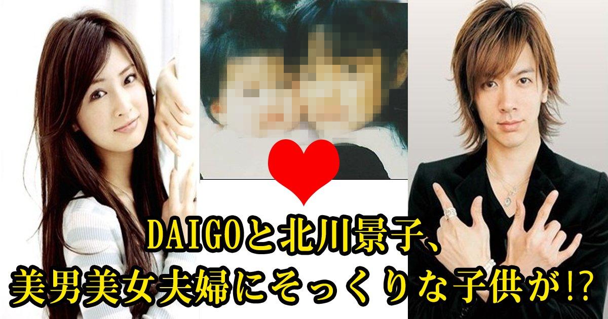 kitagawa daigo kodomo 17 08 23.png?resize=412,232 - DAIGOと北川景子、美男美女夫婦にそっくりな子供が⁉