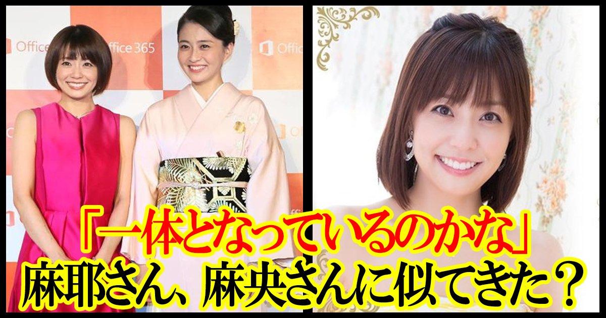 kobayashi ttl - 小林麻耶、麻央さんに似てきた?2人は「一緒に居るんですね」