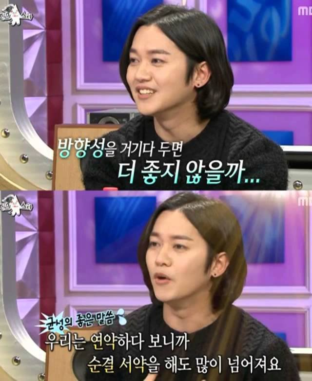 기사와 무관한 자료 사진 - MBC '라디오스타'