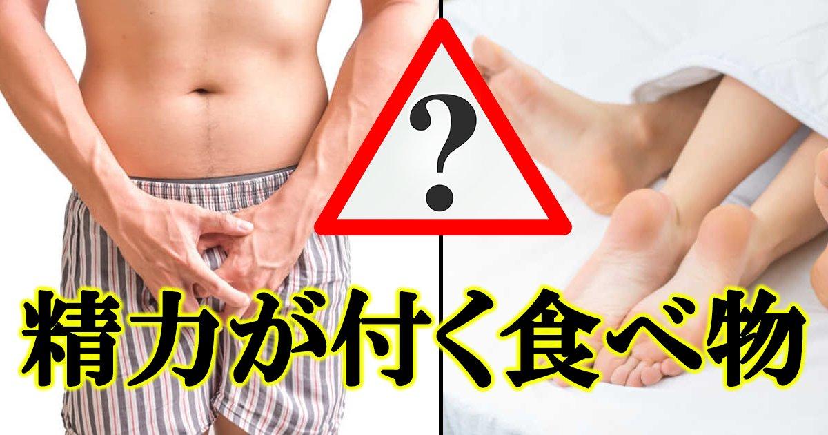 seiryoku ttl - 精力のつく食べ物ベスト!これは食べるべき