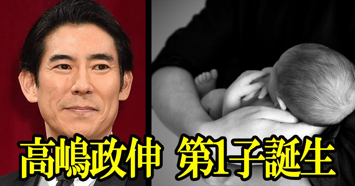 takashima - 高嶋政伸の第1子長男誕生「涙が出ました」...元妻はどうしている?