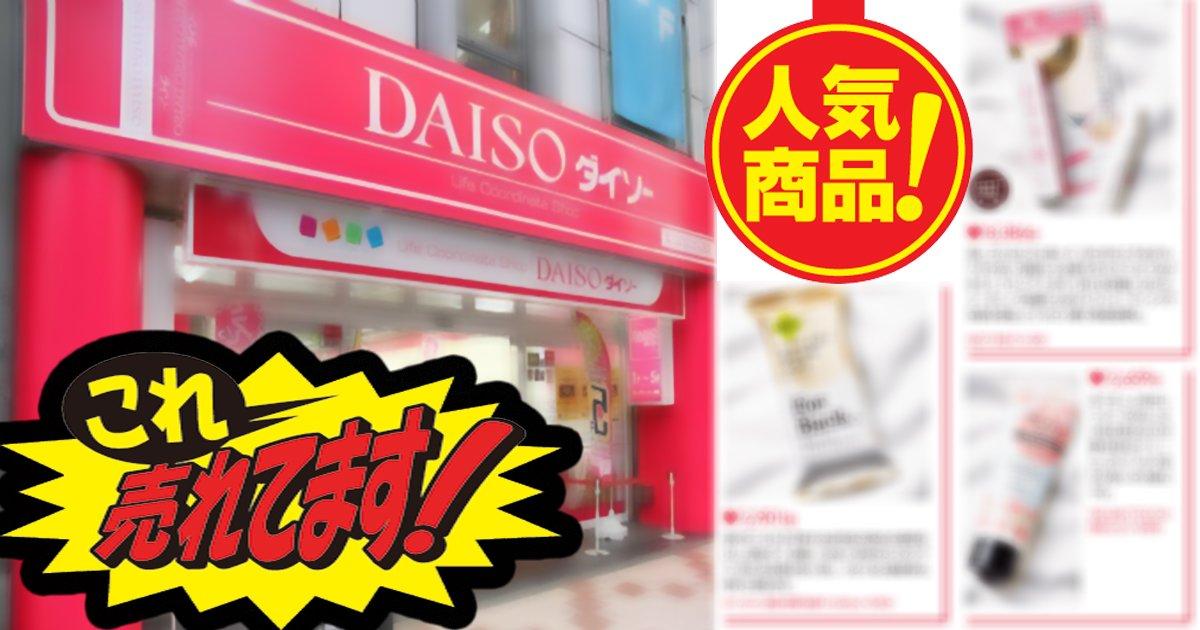 ttl_daiso
