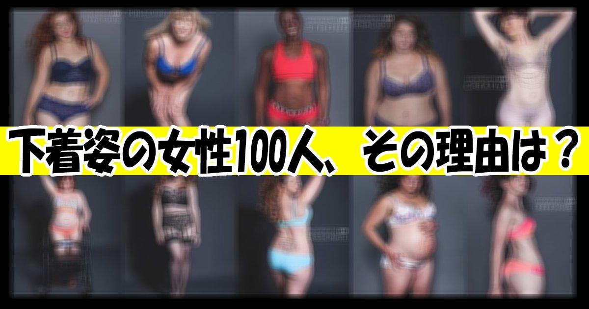 100girls.jpg?resize=412,232 - 全ての女性に知ってほしい「下着姿の女性100人の写真」のわけ