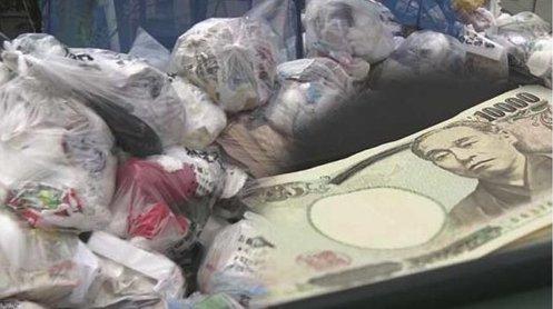 1234 - ゴミ捨て場で8500万円発見