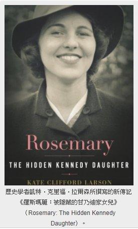 1505319405793.jpg?resize=648,365 - 接受「被美國醫學協會嚴重警告」的恐怖手術,甘迺迪總統家藏著一位「不可告人的女兒」!