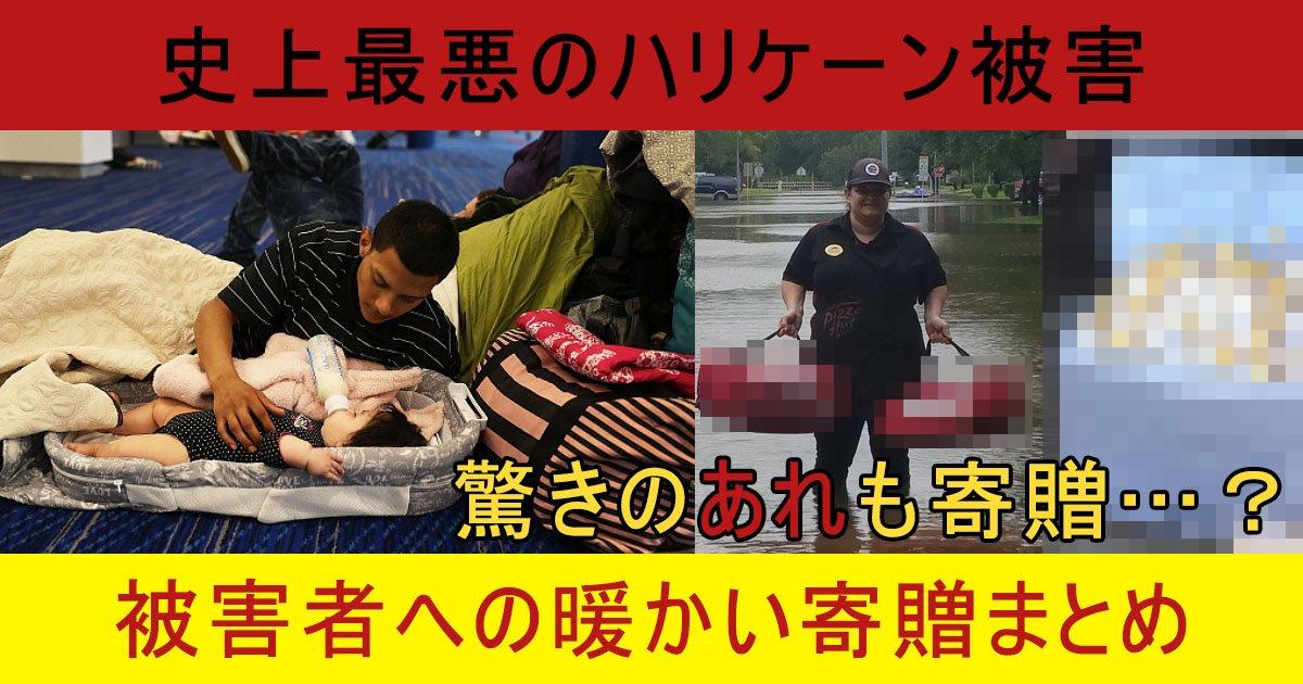 88 1 1.jpg?resize=1200,630 - ハリケーン被害者へ温かい寄付集まる!