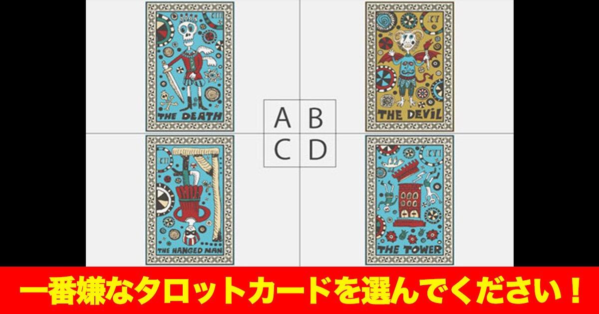 88 12 3.jpg?resize=412,232 - [心理テスト]一番嫌なタロットカードを選んでください!