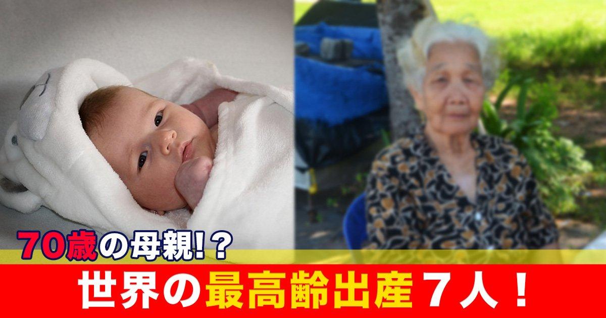 最高齢出産7人