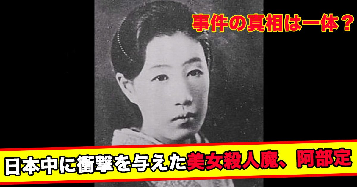88 14.jpg?resize=216,122 - 日本中に衝撃を与えた美女殺人魔、「阿部定」