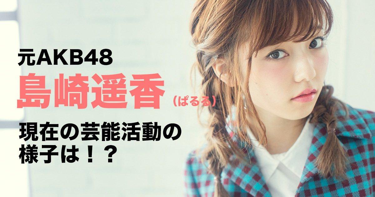 88 15 2 - 元AKB48の島崎遥香(ぱるる)の現在はどんな活動をしている!?