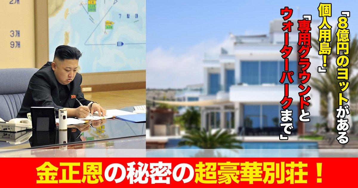 88 15 - 8億円のヨットがある個人用島⁉金正恩の秘密の超豪華別荘