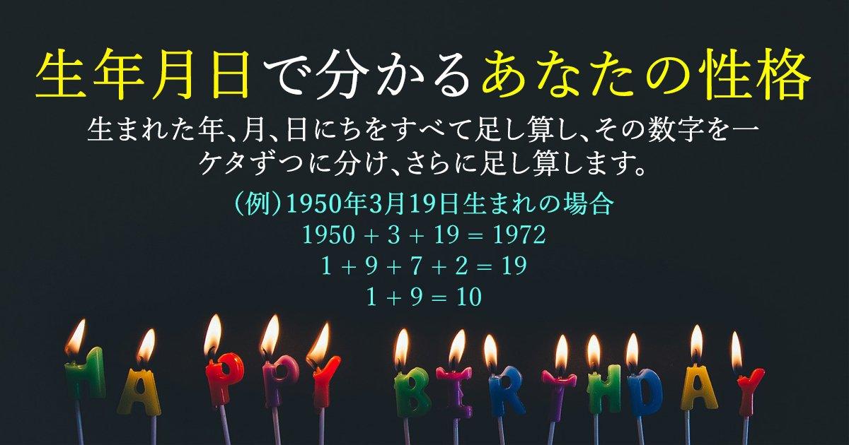 88 23 2 - [性格テスト]生年月日で分かるあなたの性格