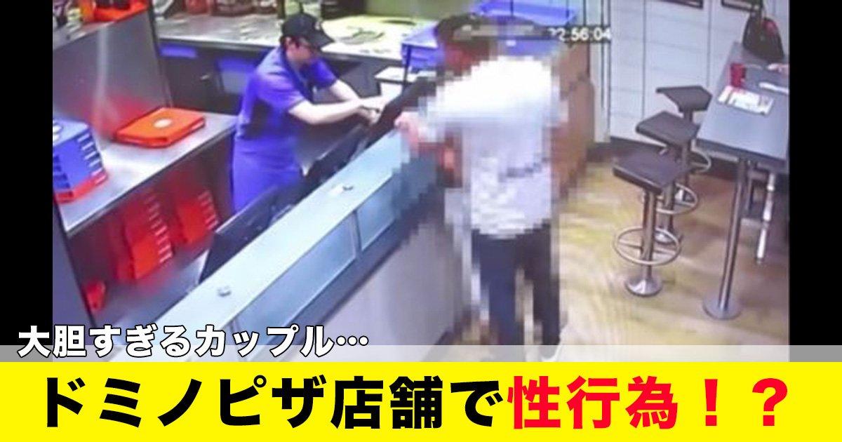 88 23 - ドミノピザ店舗で性行為…大胆すぎるカップルに'有罪'判決