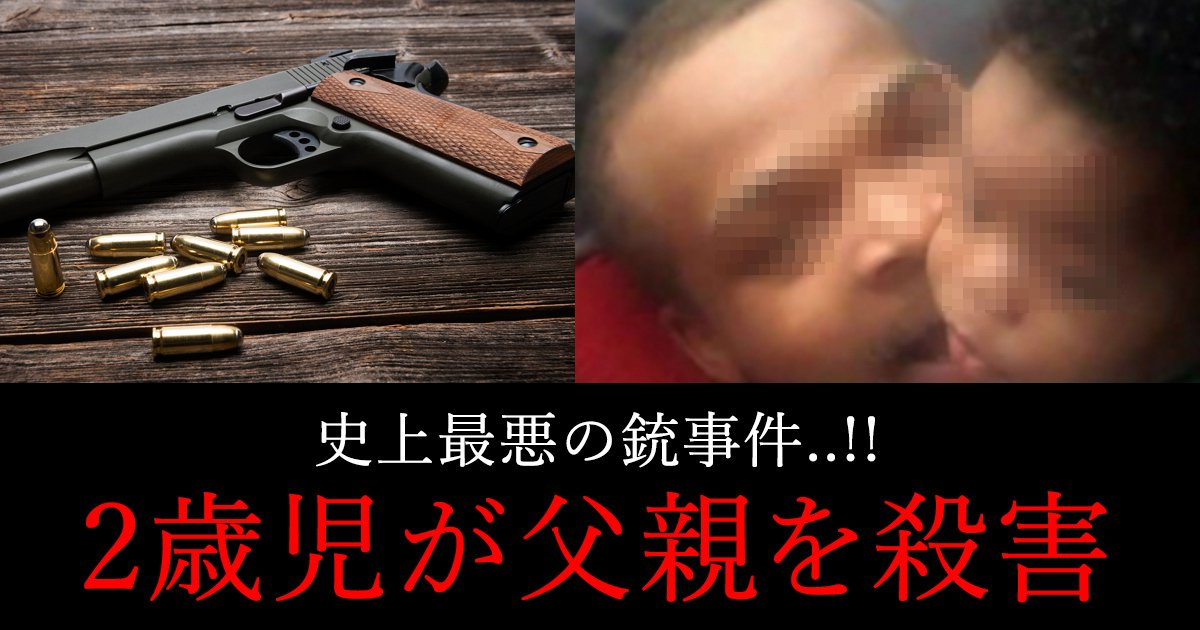 88 24 3.jpg?resize=1200,630 - 史上最悪の銃事件、拳銃で遊んでいた2歳児が父親を殺害