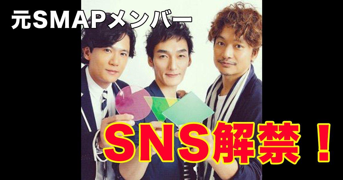 88 24.jpg?resize=1200,630 - 元SMAPメンバー、SNS解禁!