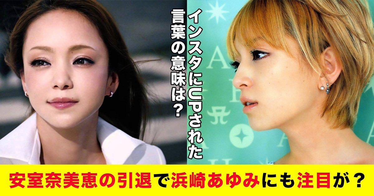 88 25.jpg?resize=1200,630 - 安室奈美恵の引退で浜崎あゆみにも注目が?インスタにUPされた言葉の意味は?