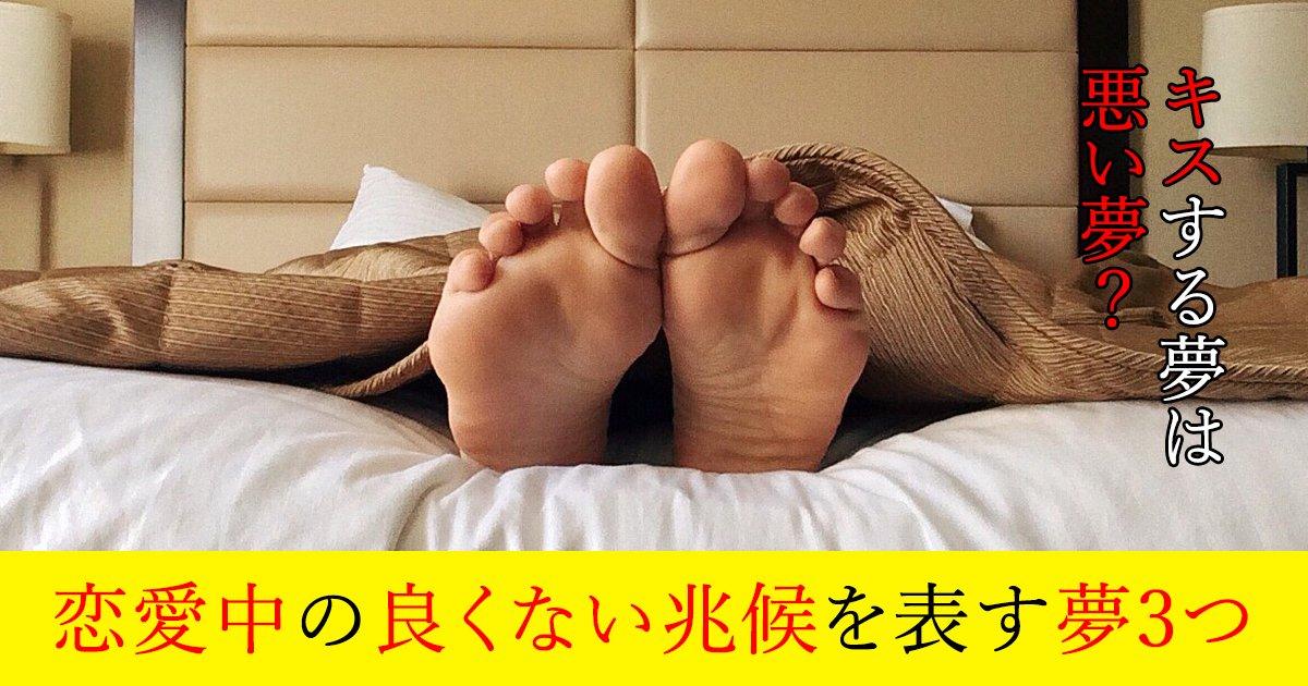 88 26.jpg?resize=1200,630 - 【夢占い】 キスする夢は悪い夢?恋愛中の良くない兆候を表す夢3つ