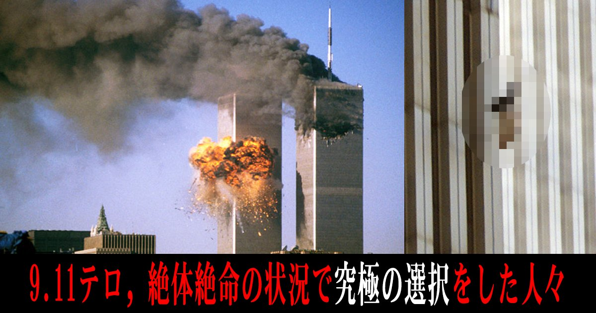 911 th.png?resize=1200,630 - 9.11テロ,絶体絶命の状況で究極の選択をした人々