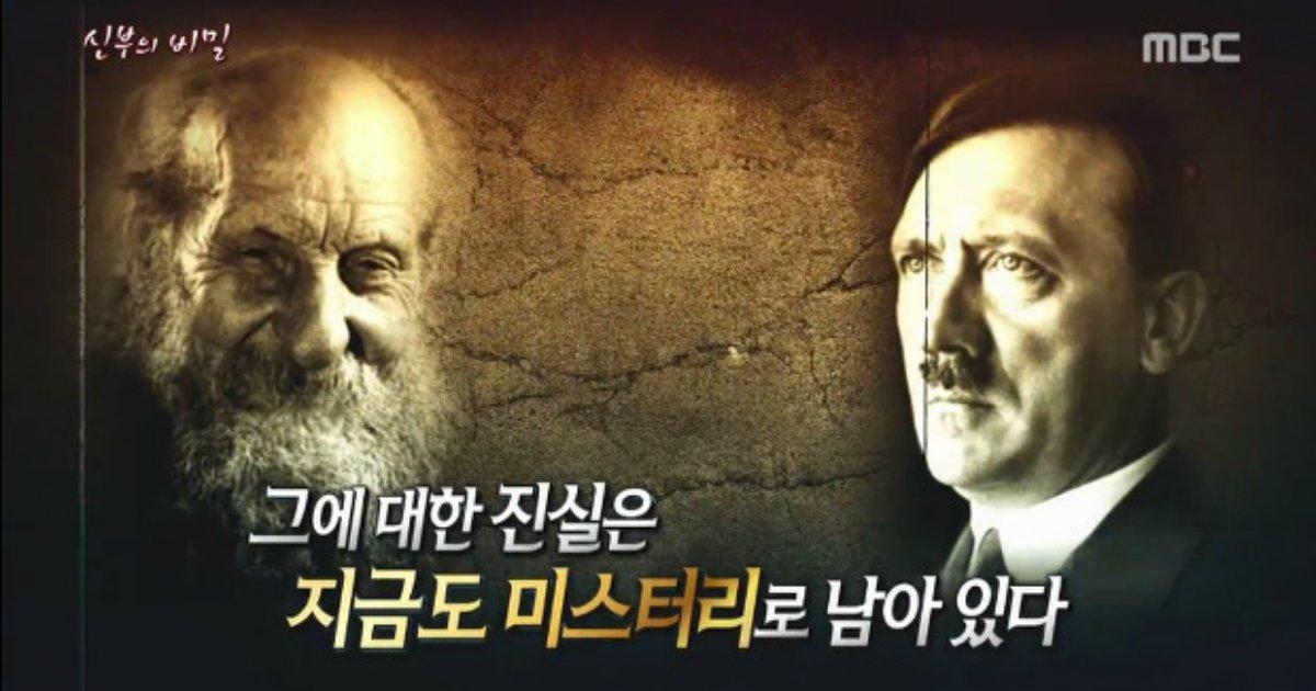 aasdf.png?resize=1200,630 - 역사상 최악의 인물 '히틀러', 그의 죽음을 둘러싼 미스터리한 이야기