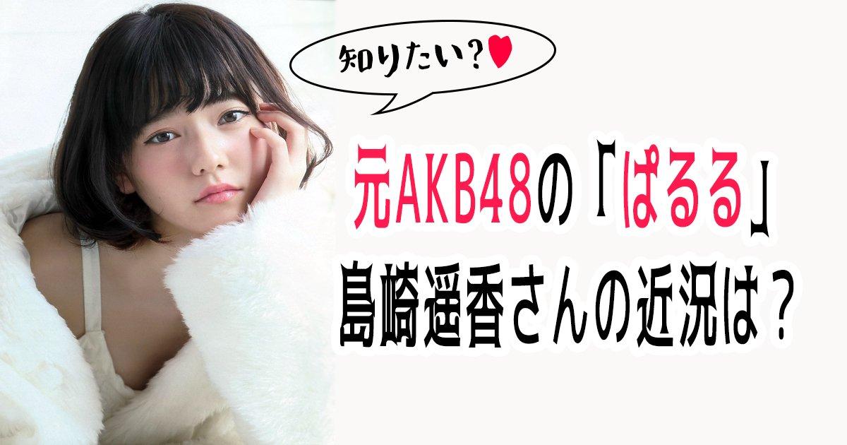 元AKB48のぱるること島崎遥香さんの現在の芸能活動まとめ