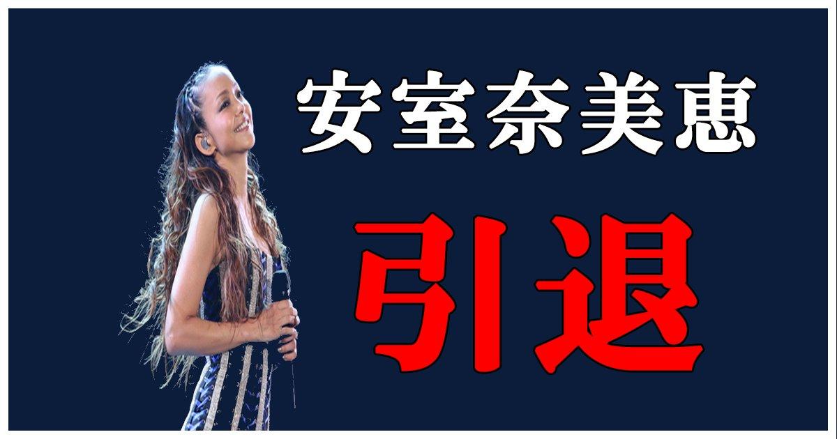 amuri th.png?resize=1200,630 - 安室奈美恵が引退、最後の1年よろしくお願いします。
