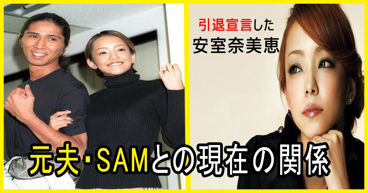 amurodanna th.png?resize=1200,630 - 引退宣言をした安室奈美恵、元夫・SAMとの現在の関係をまとめてみた