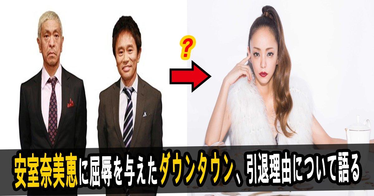 amurodown th.png?resize=1200,630 - かつて安室奈美恵に屈辱を与えたダウンタウン、引退理由について語る