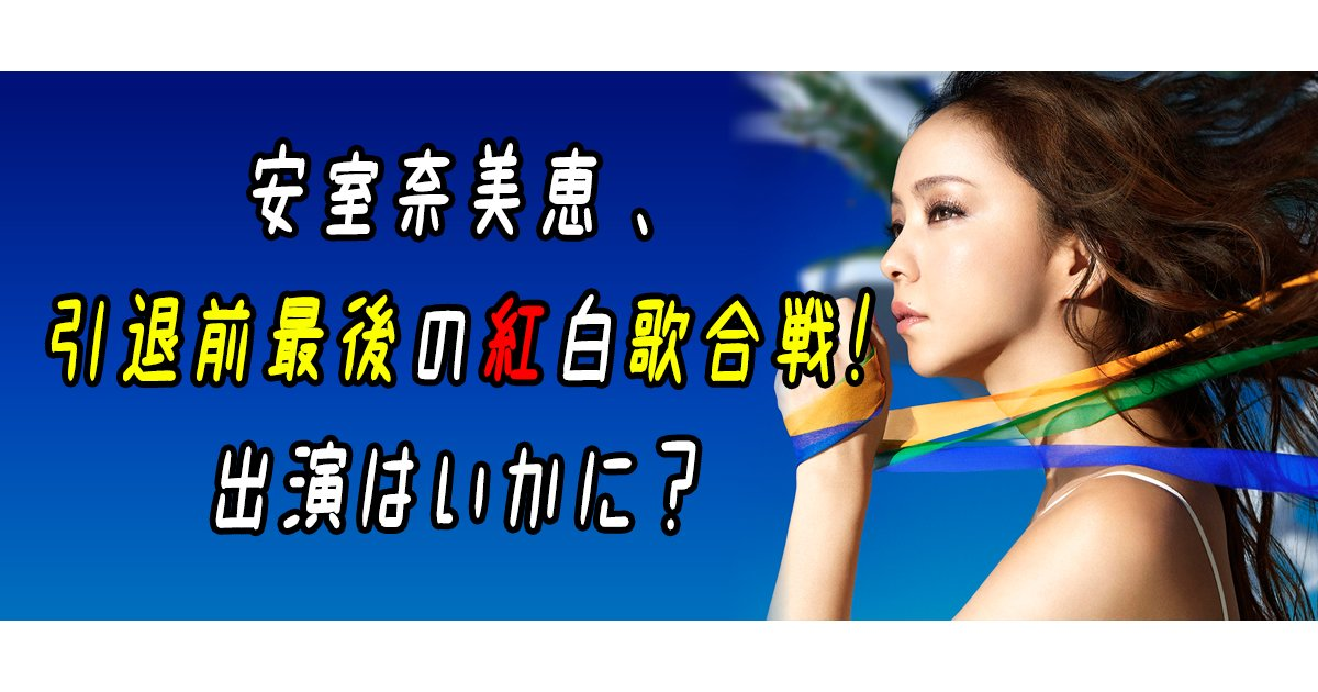 amurokouhaku th.png?resize=300,169 - 安室奈美恵、引退前最後の紅白歌合戦の出演はいかに?