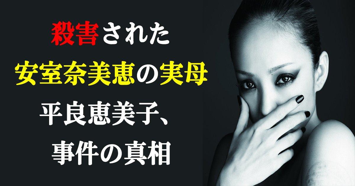 amuromama th.png?resize=412,232 - 殺害された安室奈美恵の実母・平良恵美子、事件の真相