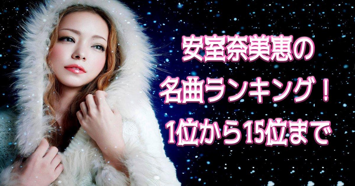 amuroranking th.png?resize=300,169 - 安室奈美恵の名曲ランキング!1位から15位まで