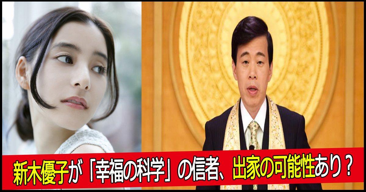 arakiyuko th.png?resize=412,232 - 新木優子が「幸福の科学」の信者ということが判明、出家の可能性は?