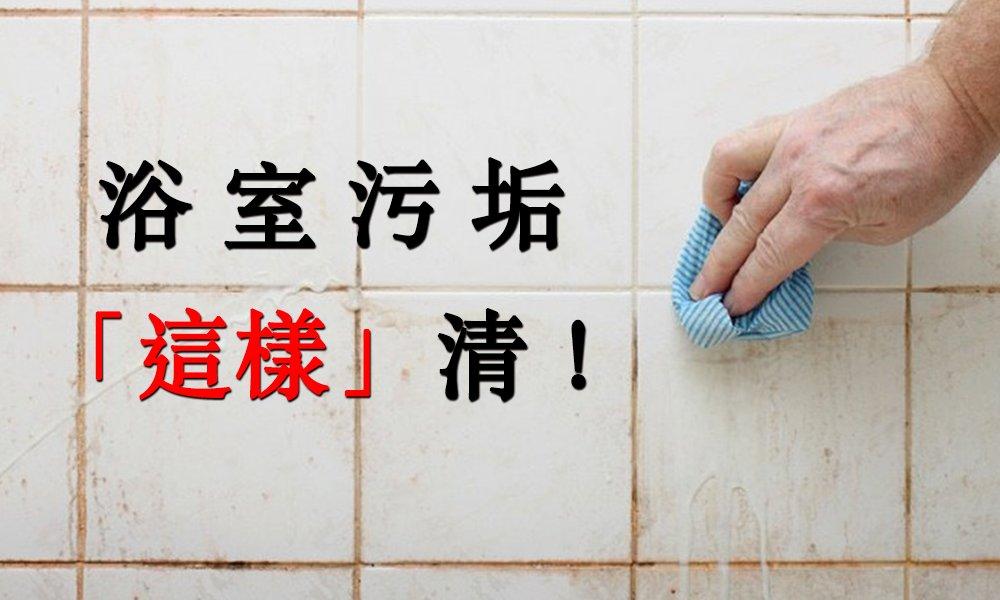 c586fa718c5ecf52a5e8dcc5a2fe4b28.png?resize=1200,630 - 浴室頑垢怎麼清?用「洗碗精+__」,再多「1個特別步驟」,浴室廚房亮晶晶!