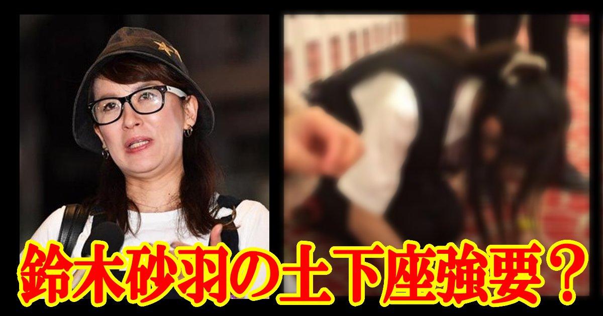 dogeza - 「演出舞台で2人の女優降板」 鈴木砂羽が土下座させたから!?
