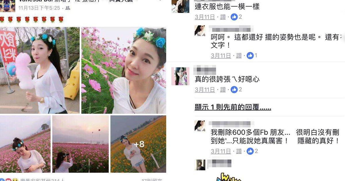 e69caae591bde5908d 1 8.png?resize=1200,630 - 「恐怖閨蜜」在臉書上不斷模仿她,打卡、動作、衣服、貼文全照抄!網友都傻眼了!