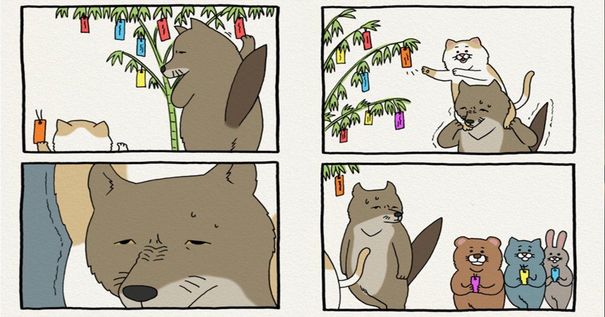 ed8bb0ebb2b3ec97acec9ab0 - 우울한 당신을 웃게 해줄 '착한 티벳 여우' 4컷 만화