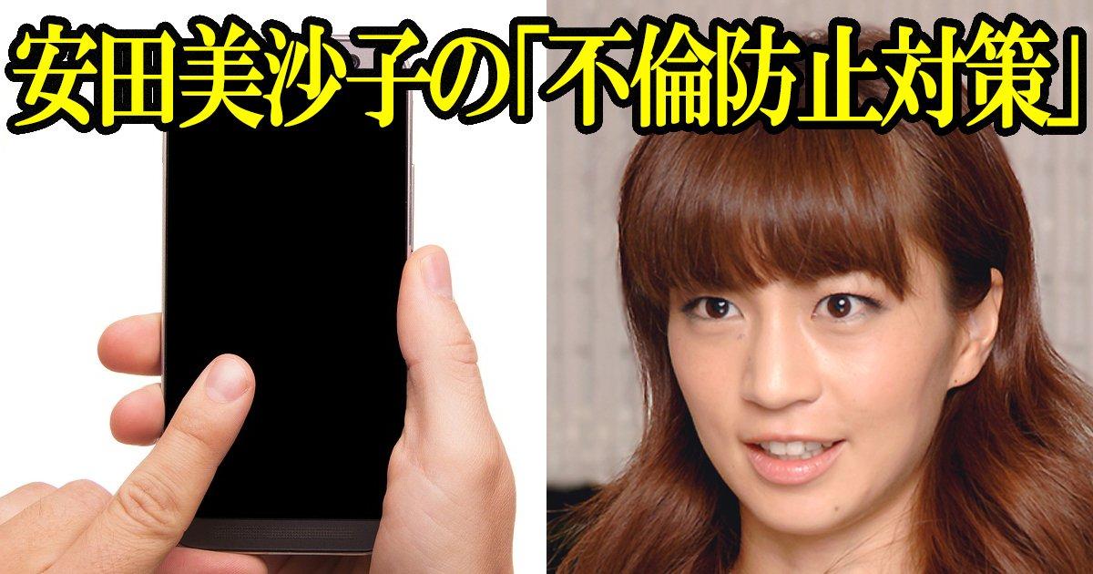 "furin.jpg?resize=412,232 - 安田美沙子""不倫防止対策""は月イチ携帯チェック!?"